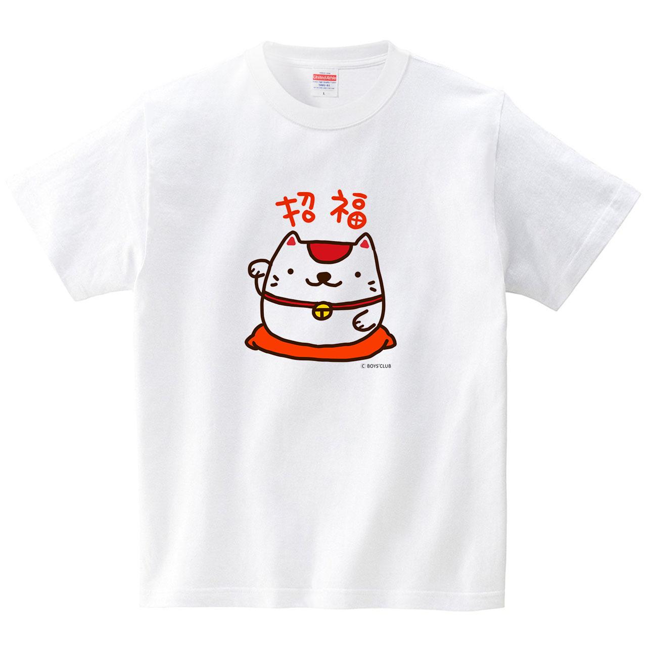 招福まねきねこ(Tシャツ・ホワイト)(BOYS CLUB)