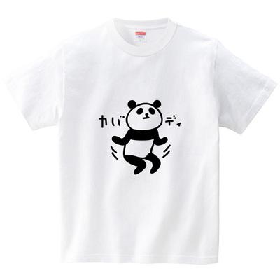 パンダのカバディ(Tシャツ・ホワイト)(オワリ)