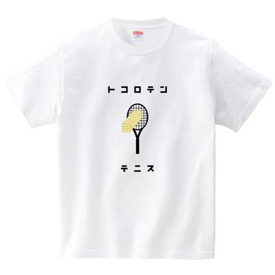 トコロテンとテニスラケット(Tシャツ・ホワイト)(オワリ)