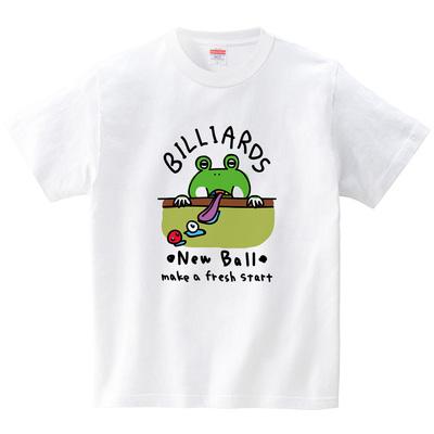 ビリヤードとカエルの新品ボール(Tシャツ・ホワイト)(オワリ)