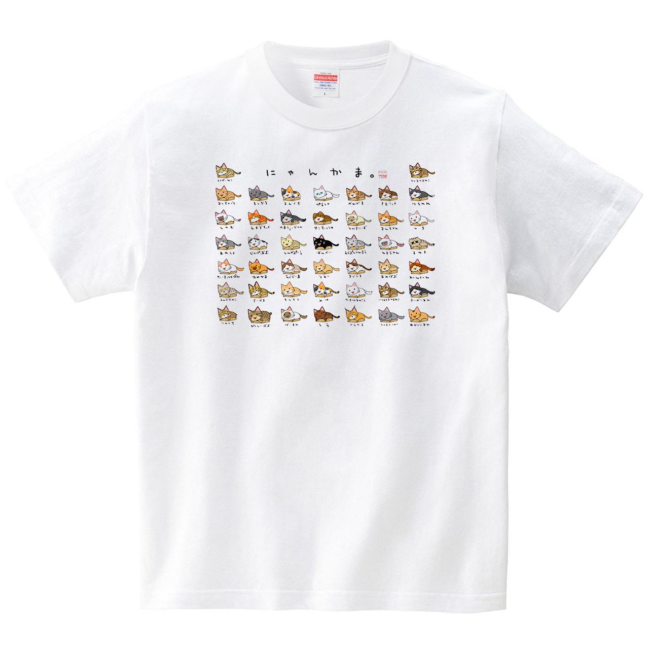 【にゃんかま。】大集合!(Tシャツ・ホワイト)(S-DRINK)