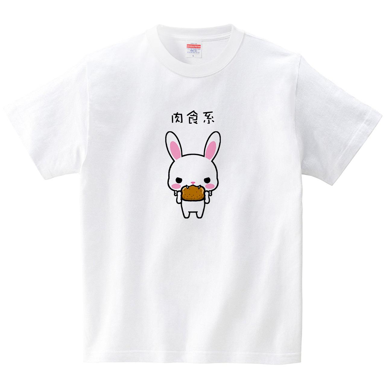 肉食系(Tシャツ・ホワイト)(STUDIO TOYA)