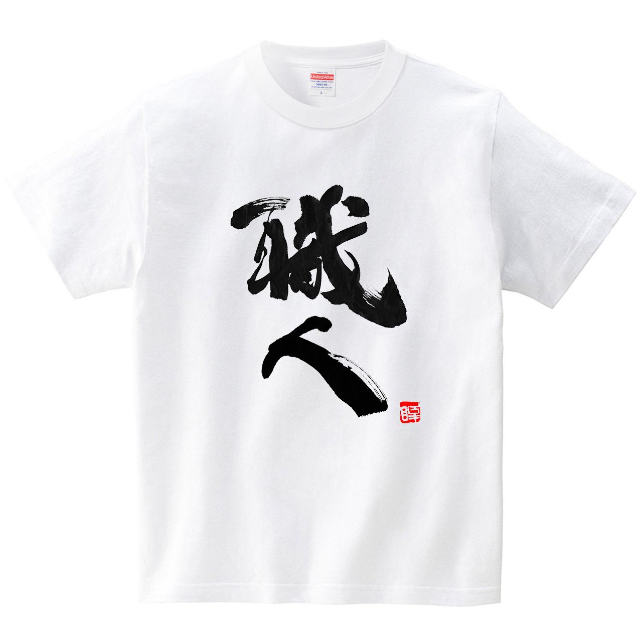 「職人」筆文字Tシャツ(ホワイト)(Tシャツ・ホワイト)(hitomix)