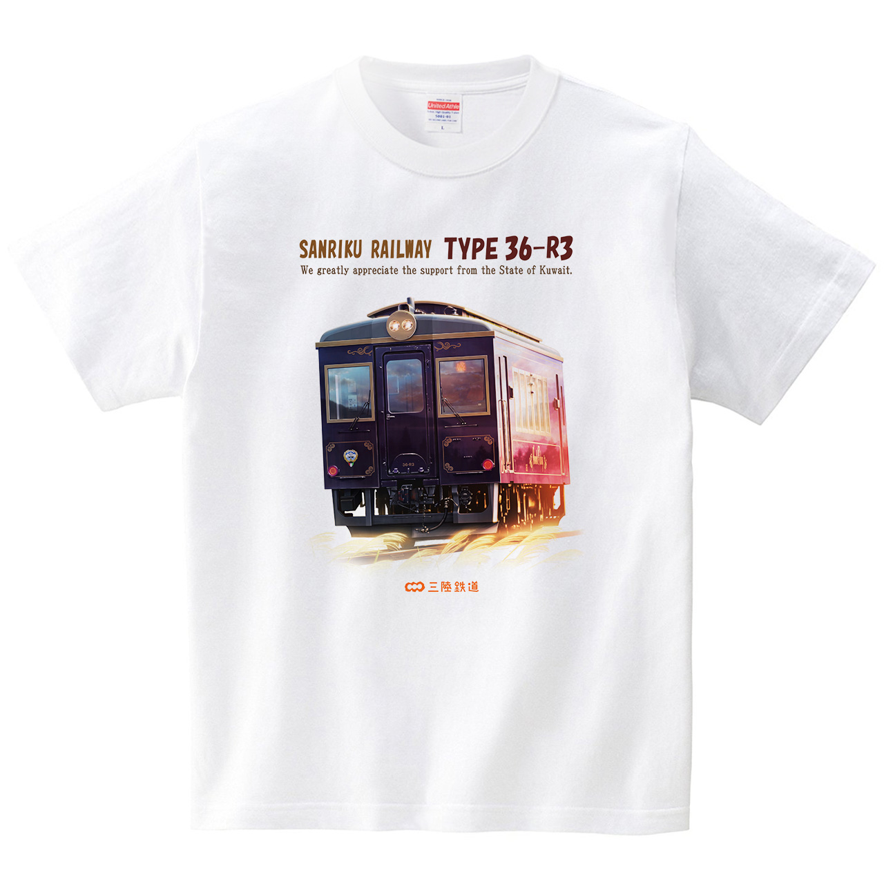 三陸鉄道 36-R3形(Tシャツ・ホワイト)(嘉志高久)