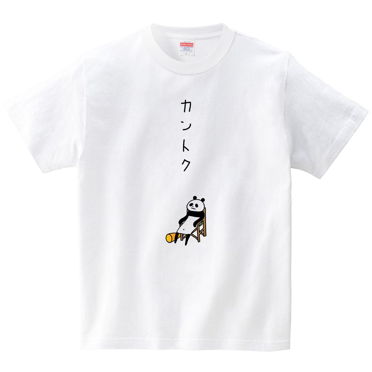 パンダ監督(Tシャツ・ホワイト)(オワリ)