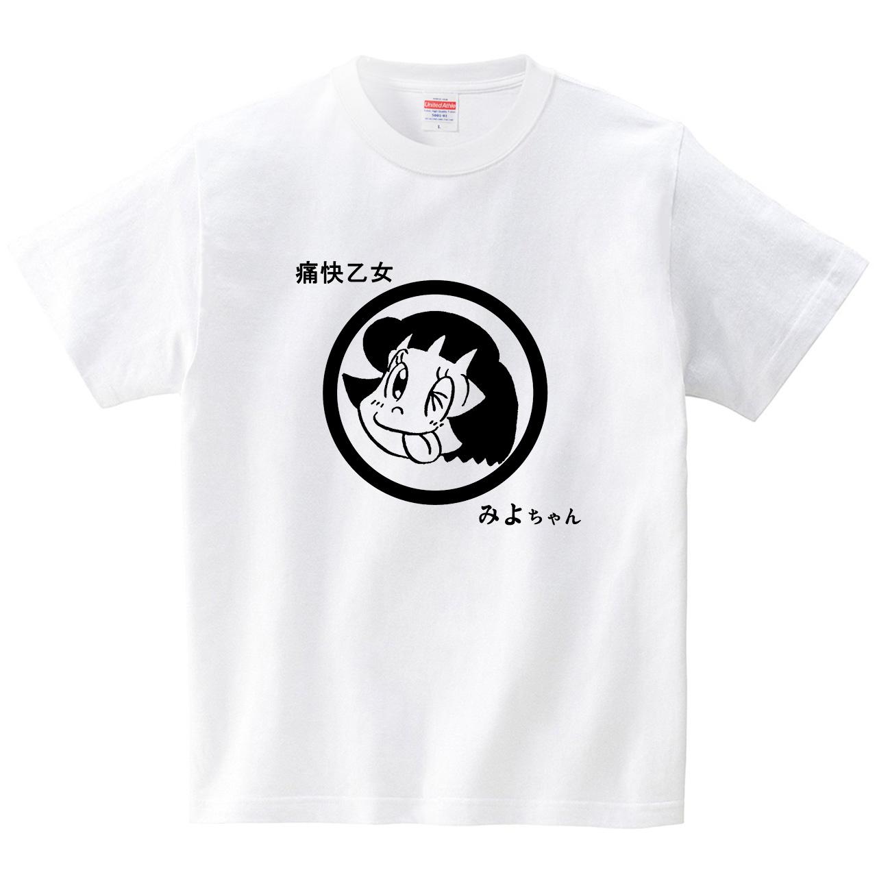 痛快乙女みよちゃん てへへみよちゃん(Tシャツ・ホワイト)(アシタモ)