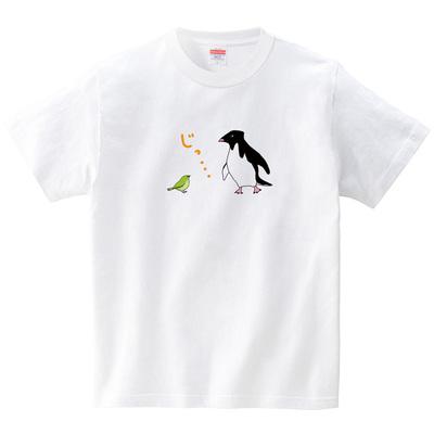 メジロとアデリーペンギン(Tシャツ・ホワイト)(あおまんぼう)