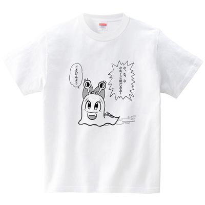 なめくじ姫(Tシャツ・ホワイト)(アシタモ)