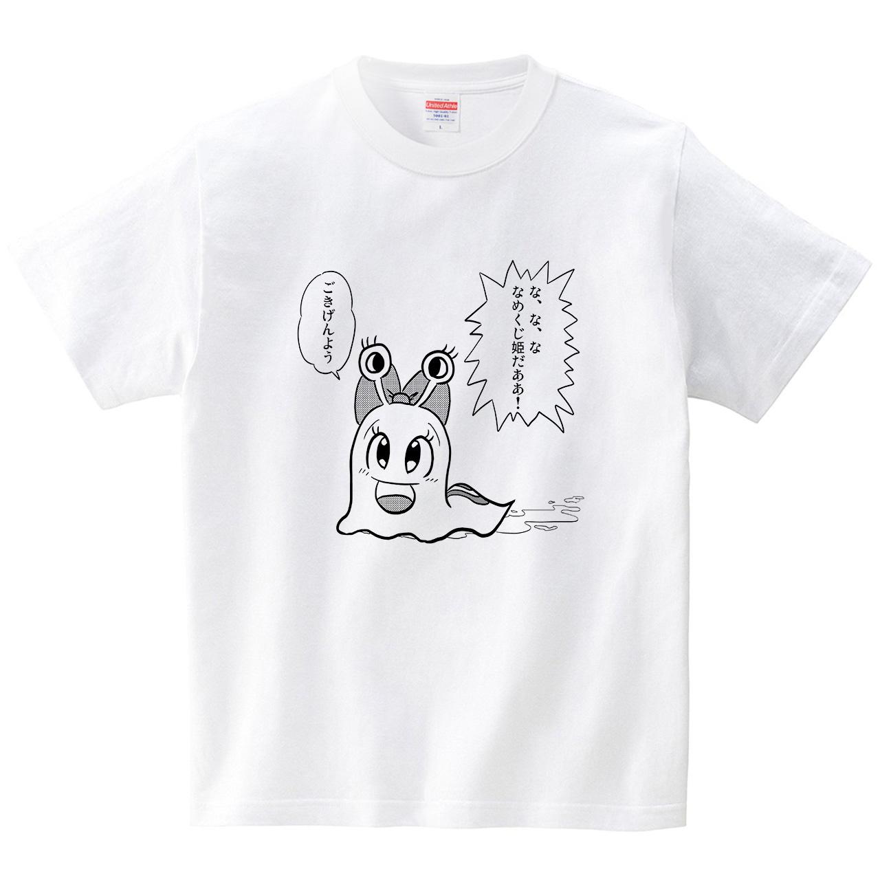 なめくじ姫Tシャツ(Tシャツ・ホワイト)(アシタモ)