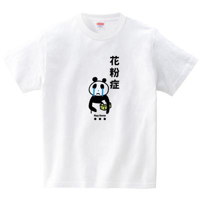 花粉症パンダ(Tシャツ・ホワイト)(オワリ)