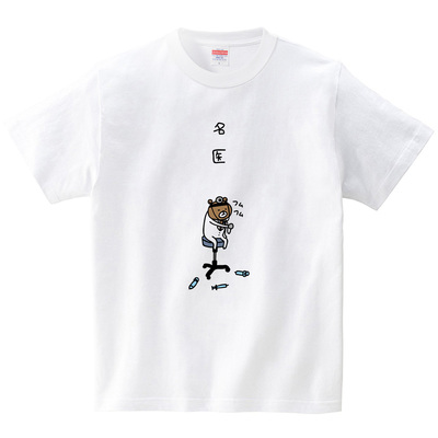 名医のクマ(Tシャツ・ホワイト)(オワリ)
