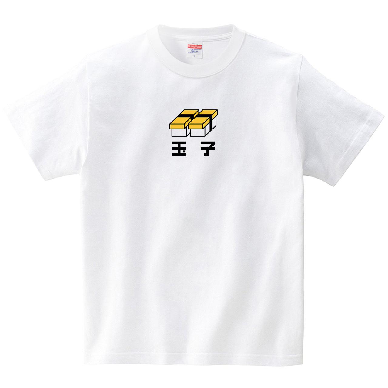 玉子のお寿司(Tシャツ・ホワイト)(オワリ)