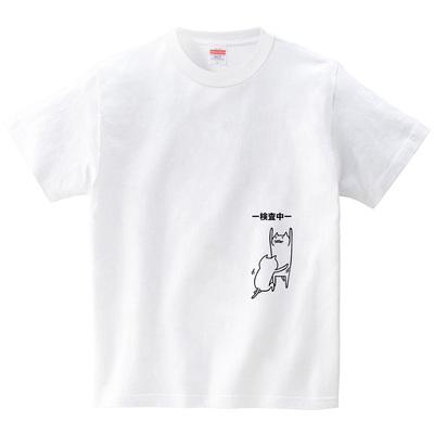 ネコの身体検査(Tシャツ・ホワイト)(オワリ)