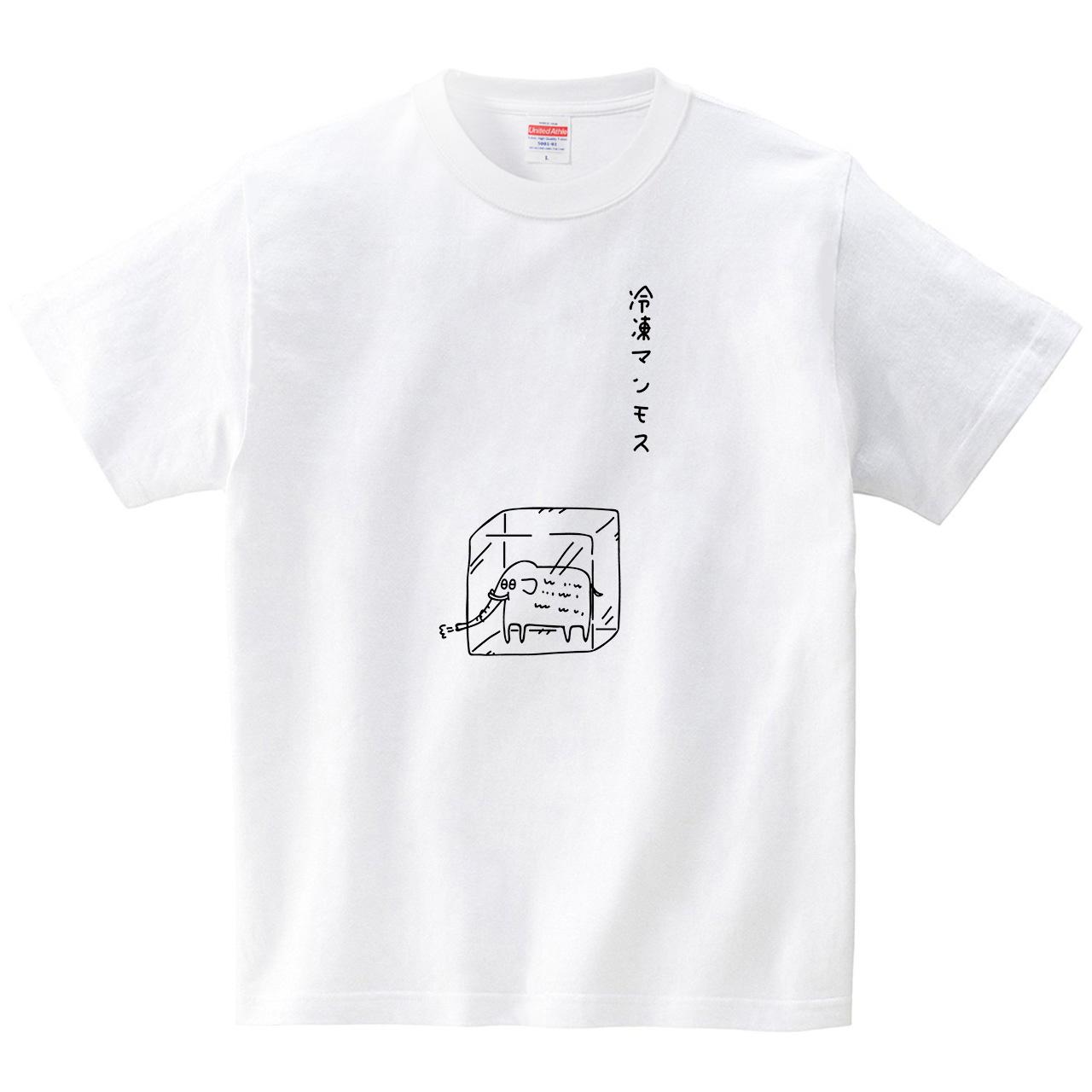 冷凍マンモス(Tシャツ・ホワイト)(オワリ)