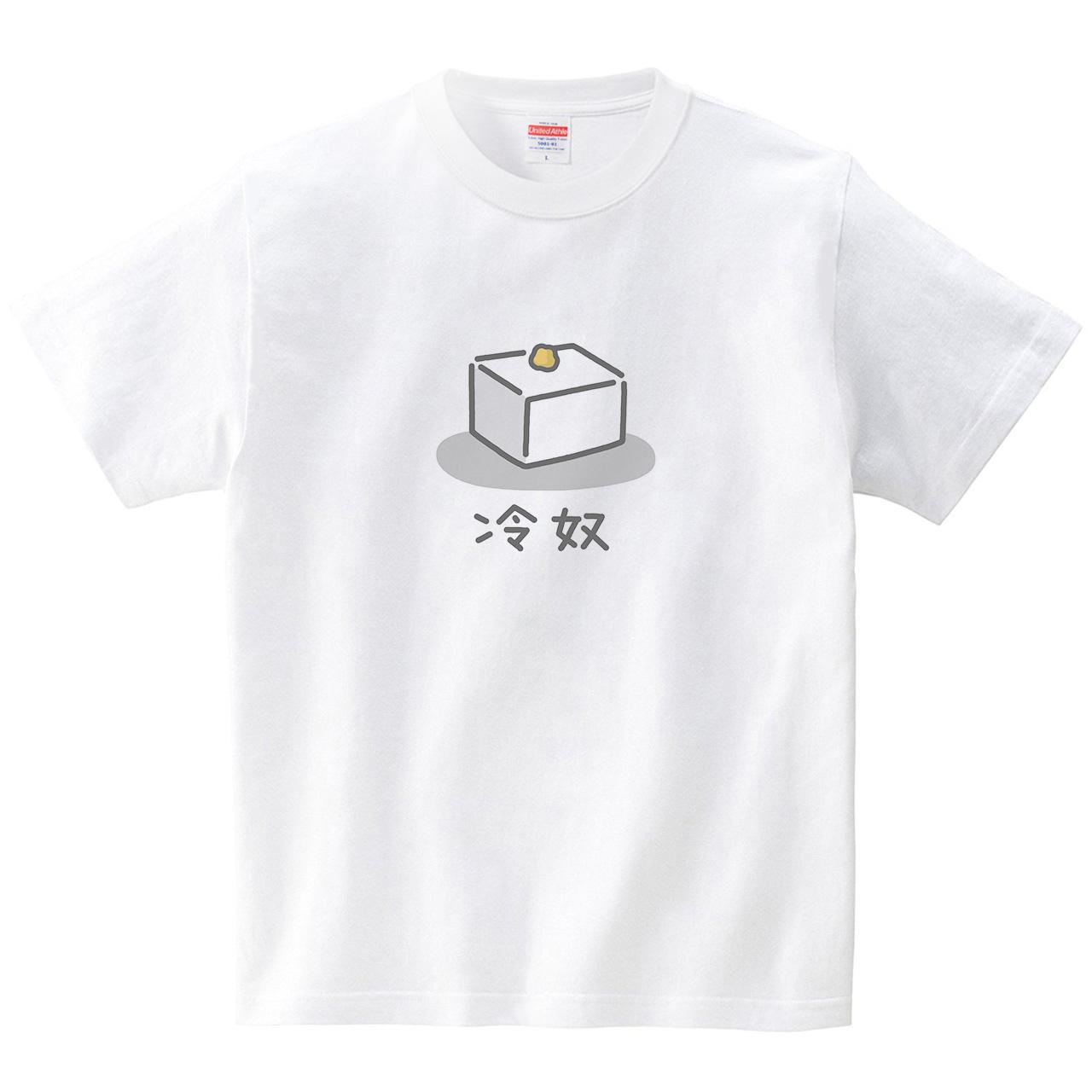 ハテナポップ 冷奴(Tシャツ・ホワイト)(tsukamotojunko)