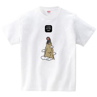 サルが頂上へ(Tシャツ・ホワイト)(オワリ)