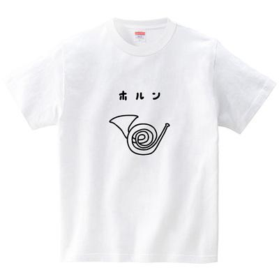 ゆるホルン(Tシャツ・ホワイト)(オワリ)