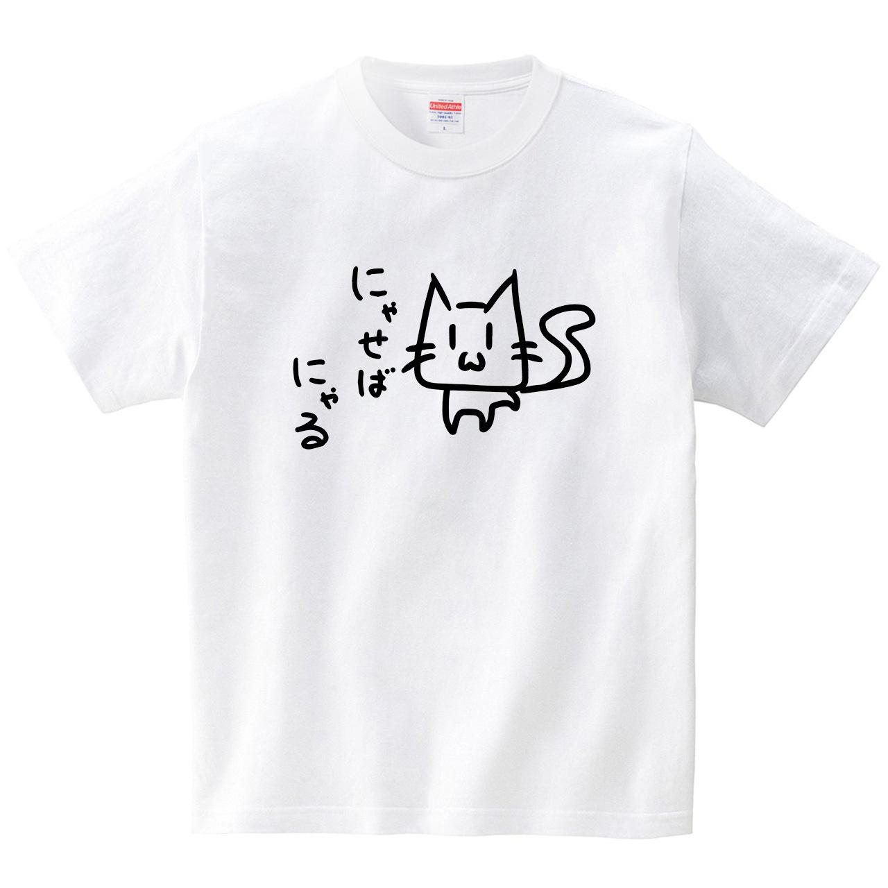にゃせばにゃる(Tシャツ・ホワイト)(JIJI)