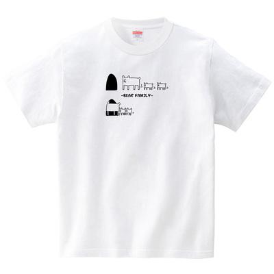 クマファミリー(Tシャツ・ホワイト)(オワリ)