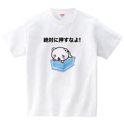 絶対押すなよ!(Tシャツ・ホワイト)(STUDIO TOYA)