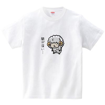 闇が深い・・・(Tシャツ・ホワイト)(STUDIO TOYA)