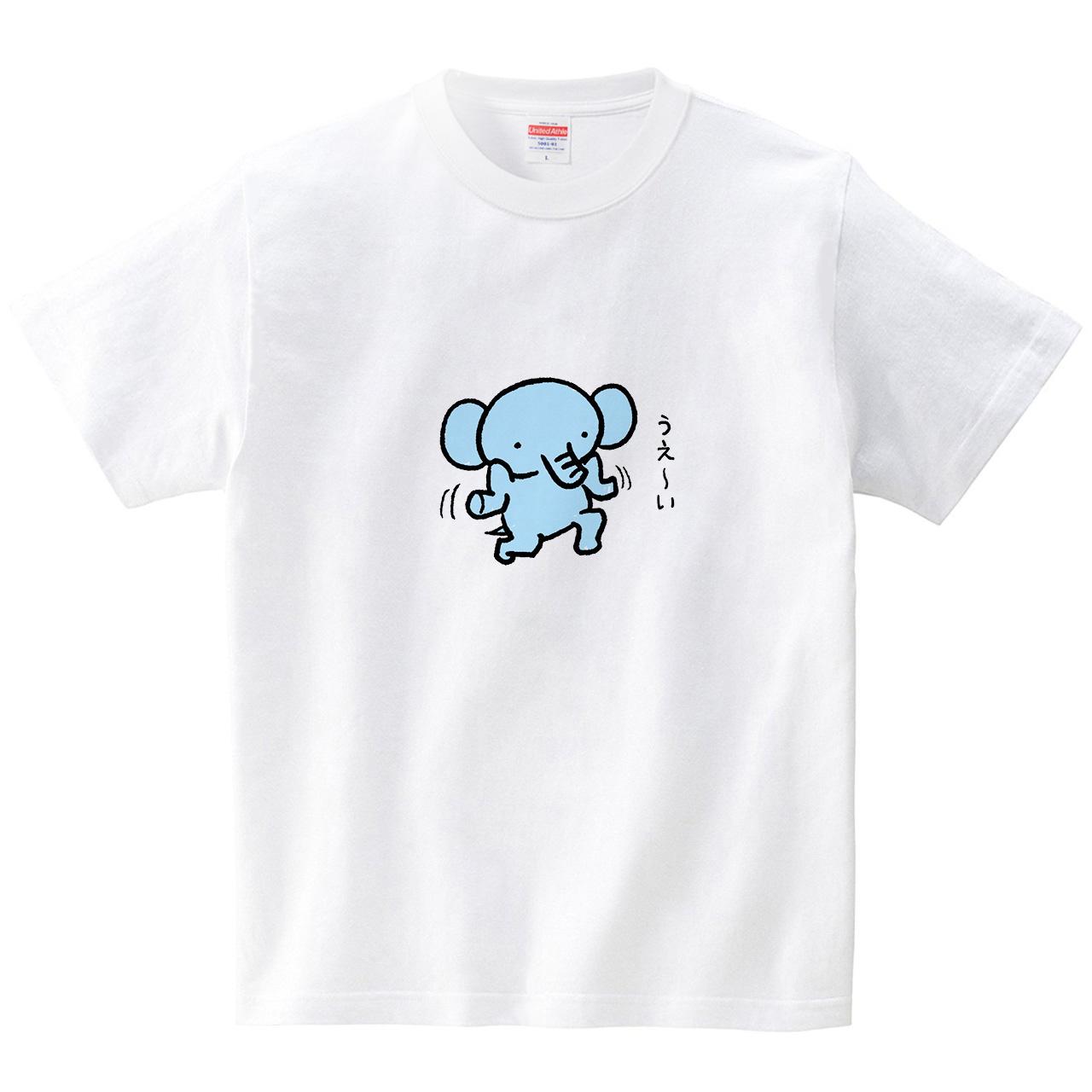 うえ〜い(Tシャツ・ホワイト)(STUDIO TOYA)