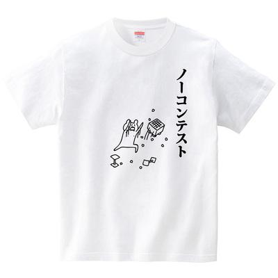 -将棋- ノーコンテスト(Tシャツ・ホワイト)(オワリ)