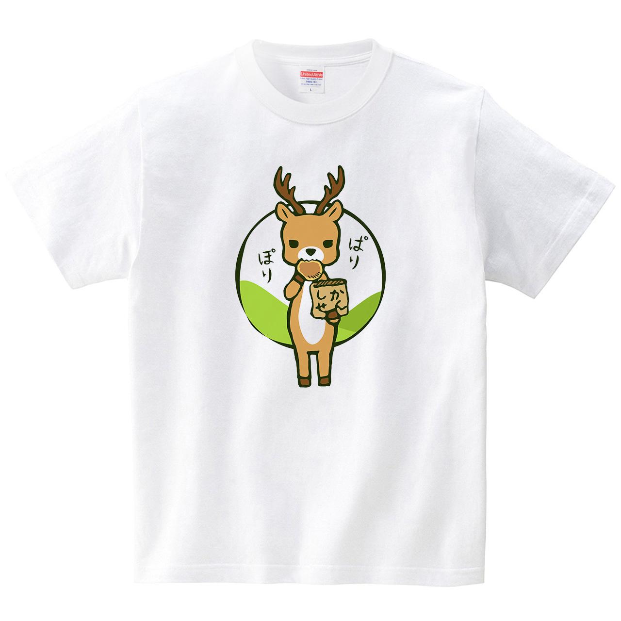 しかせん(Tシャツ・ホワイト)(あずき*)