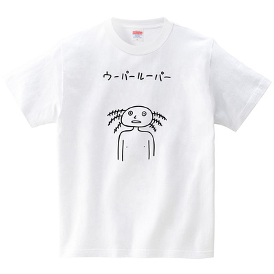 シュールにウーパールーパー(Tシャツ・ホワイト)(オワリ)
