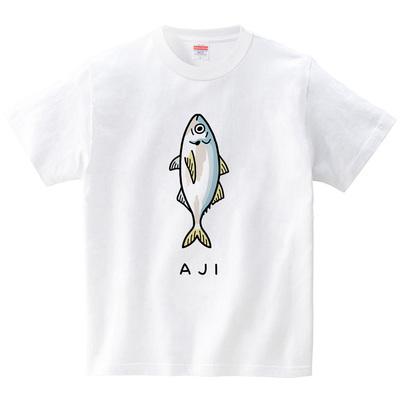 アジ(Tシャツ・ホワイト)(tsukamotojunko)