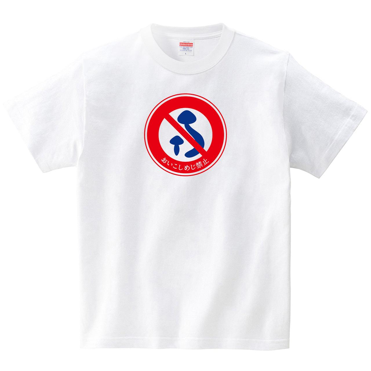 おいこしめじ禁止(Tシャツ・ホワイト)(めぐみさらし)