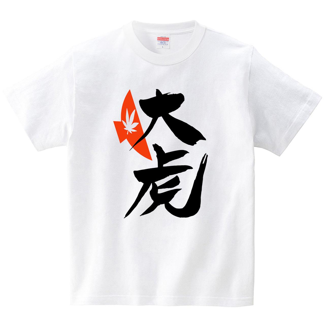 酒呑みTシャツ「大虎」(Tシャツ・ホワイト)(筆文字屋 みやT)