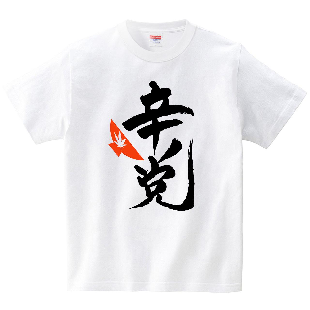 酒呑みTシャツ「辛党」(Tシャツ・ホワイト)(筆文字屋 みやT)