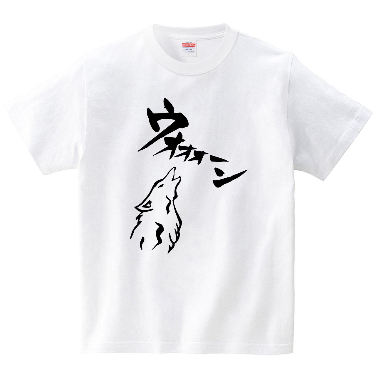 「ウォォォーン!・・・犬が雄叫んでます」(Tシャツ・ホワイト)(筆文字屋 みやT)