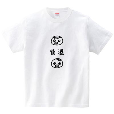 後退する河童(Tシャツ・ホワイト)(オワリ)