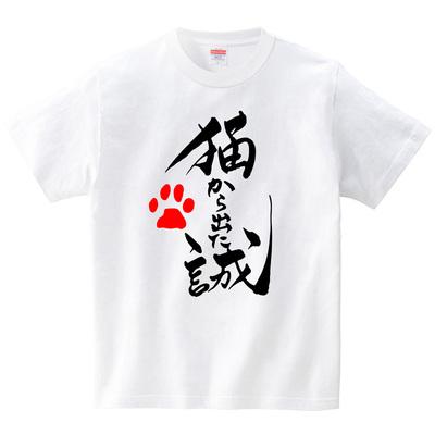 筆文字「猫から出た誠」(Tシャツ・ホワイト)(筆文字屋 みやT)