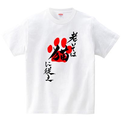 筆文字「老いては猫に従え」(Tシャツ・ホワイト)(筆文字屋 みやT)