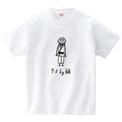 ガイコツ73kg級(Tシャツ・ホワイト)(オワリ)