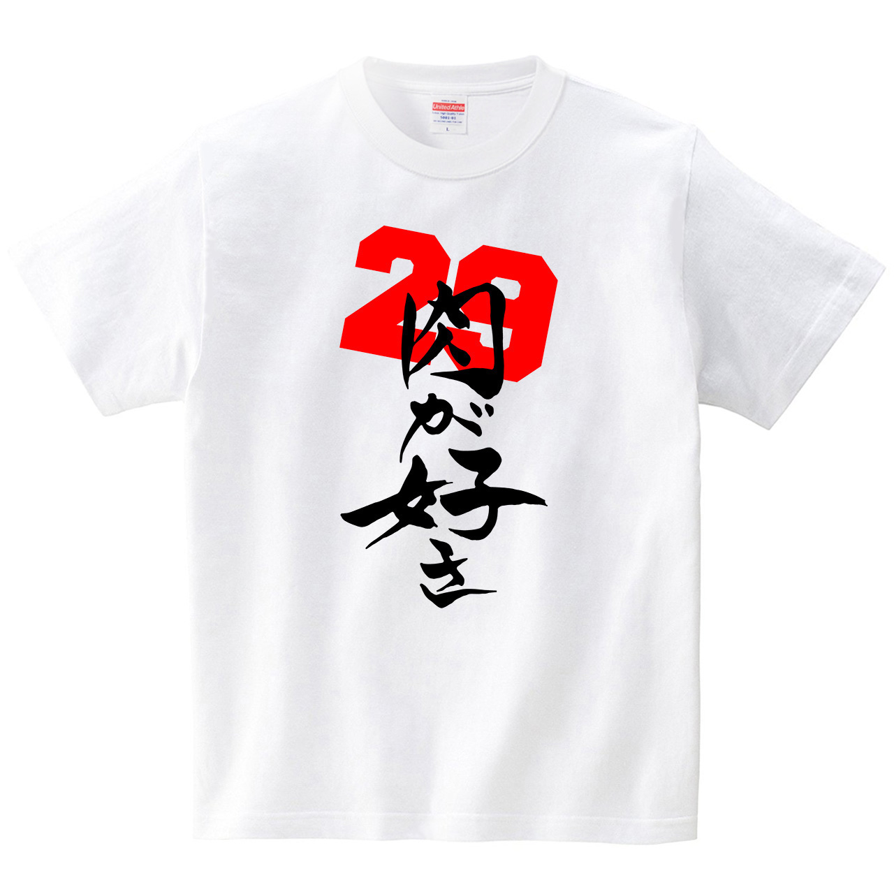 肉好きTシャツ「肉が好き」(Tシャツ・ホワイト)(筆文字屋 みやT)