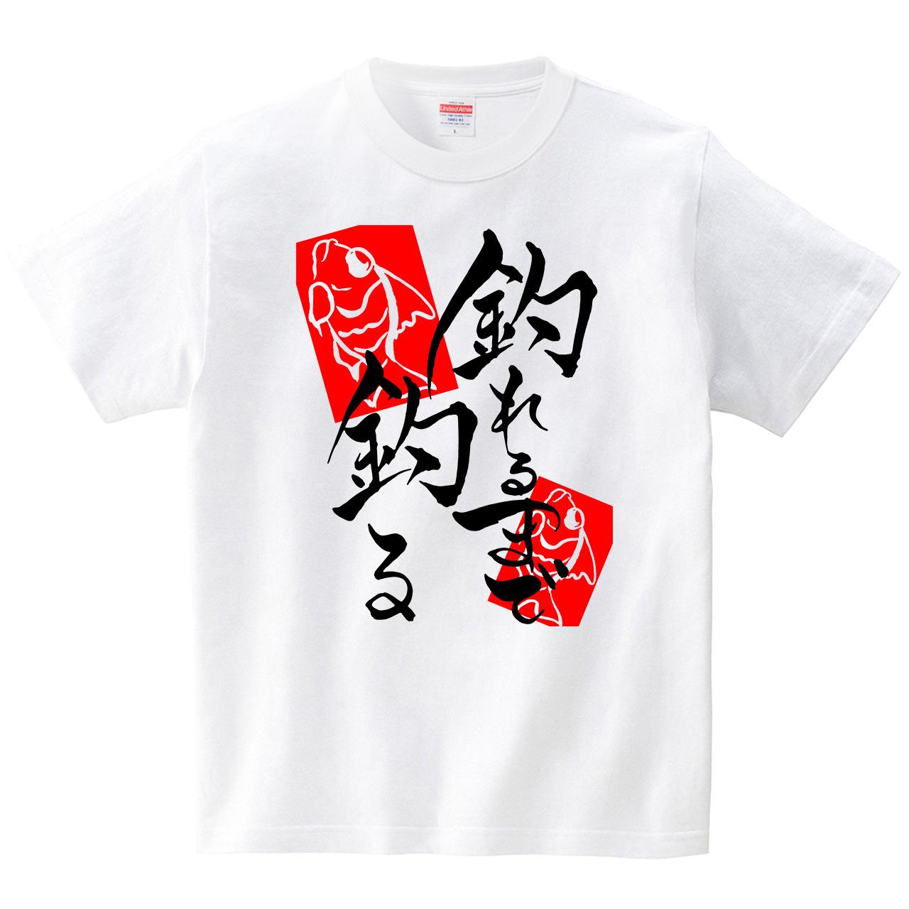 筆文字「釣れるまで釣る」(Tシャツ・ホワイト)(筆文字屋 みやT)