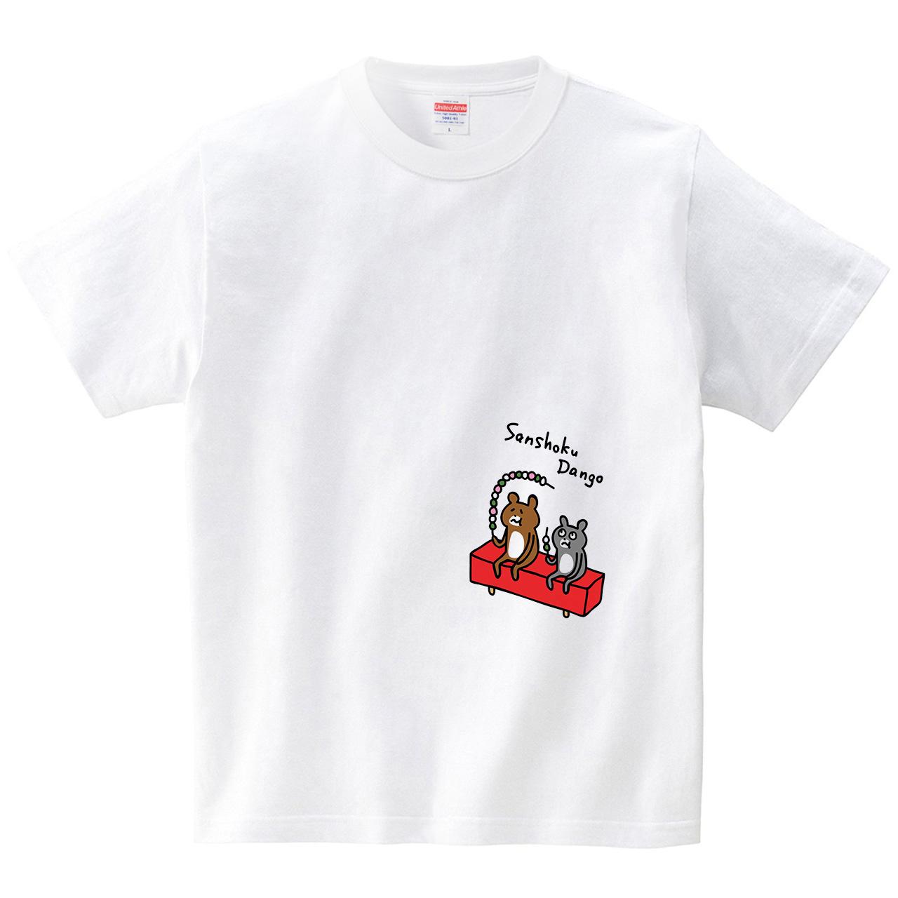 ロング三色団子(Tシャツ・ホワイト)(オワリ)