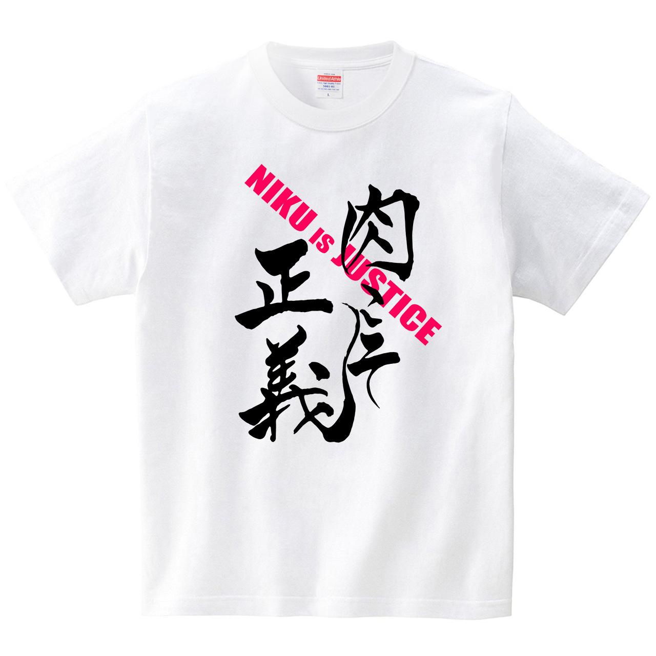 肉好きTシャツ「肉こそ正義」(Tシャツ・ホワイト)(筆文字屋 みやT)