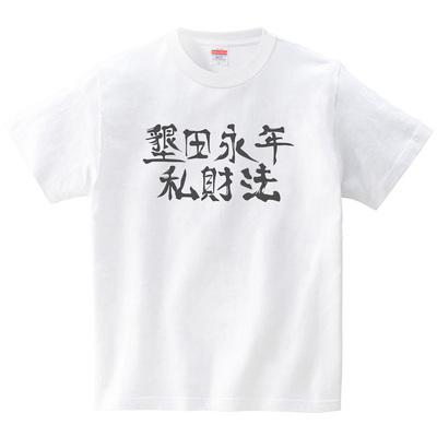 墾田永年私財法(Tシャツ・ホワイト)(犬田猫三郎)