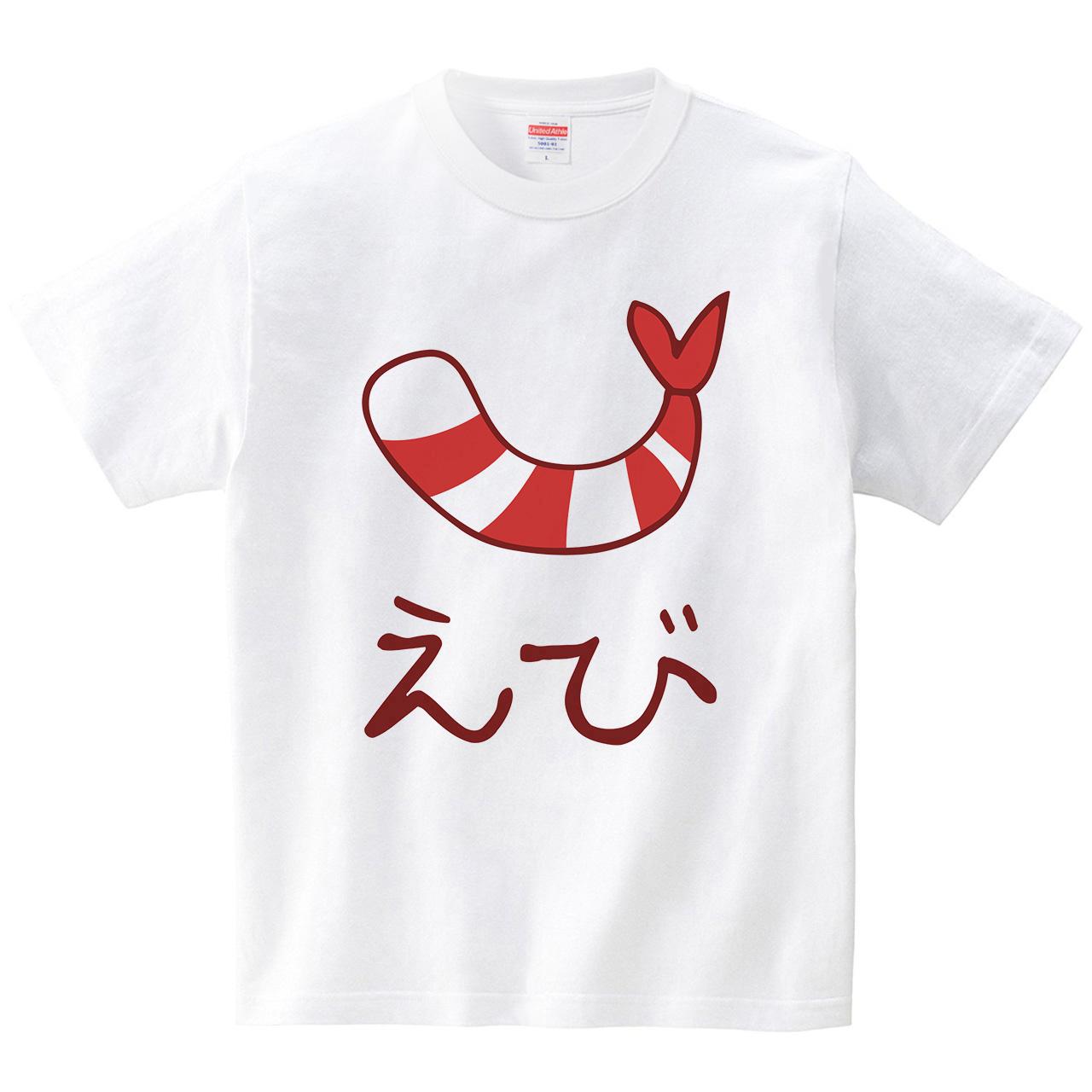 えび(Tシャツ・ホワイト)(犬田猫三郎)