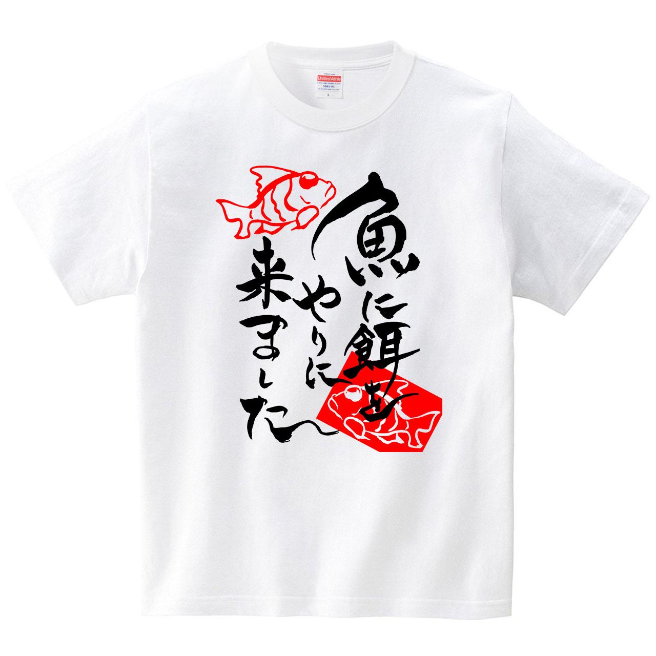 筆文字「魚に餌をやりに来ました」(Tシャツ・ホワイト)(筆文字屋 みやT)