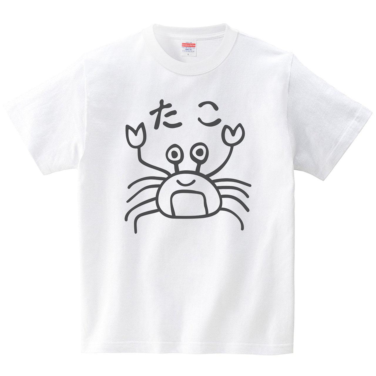 たこ(Tシャツ・ホワイト)(犬田猫三郎)
