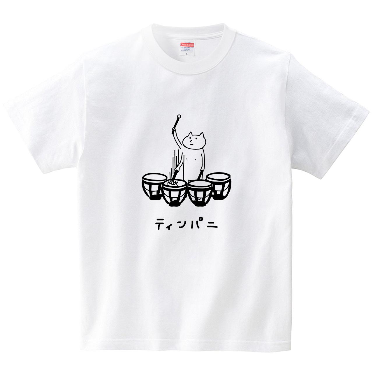 ティンパニとネコ(Tシャツ・ホワイト)(オワリ)