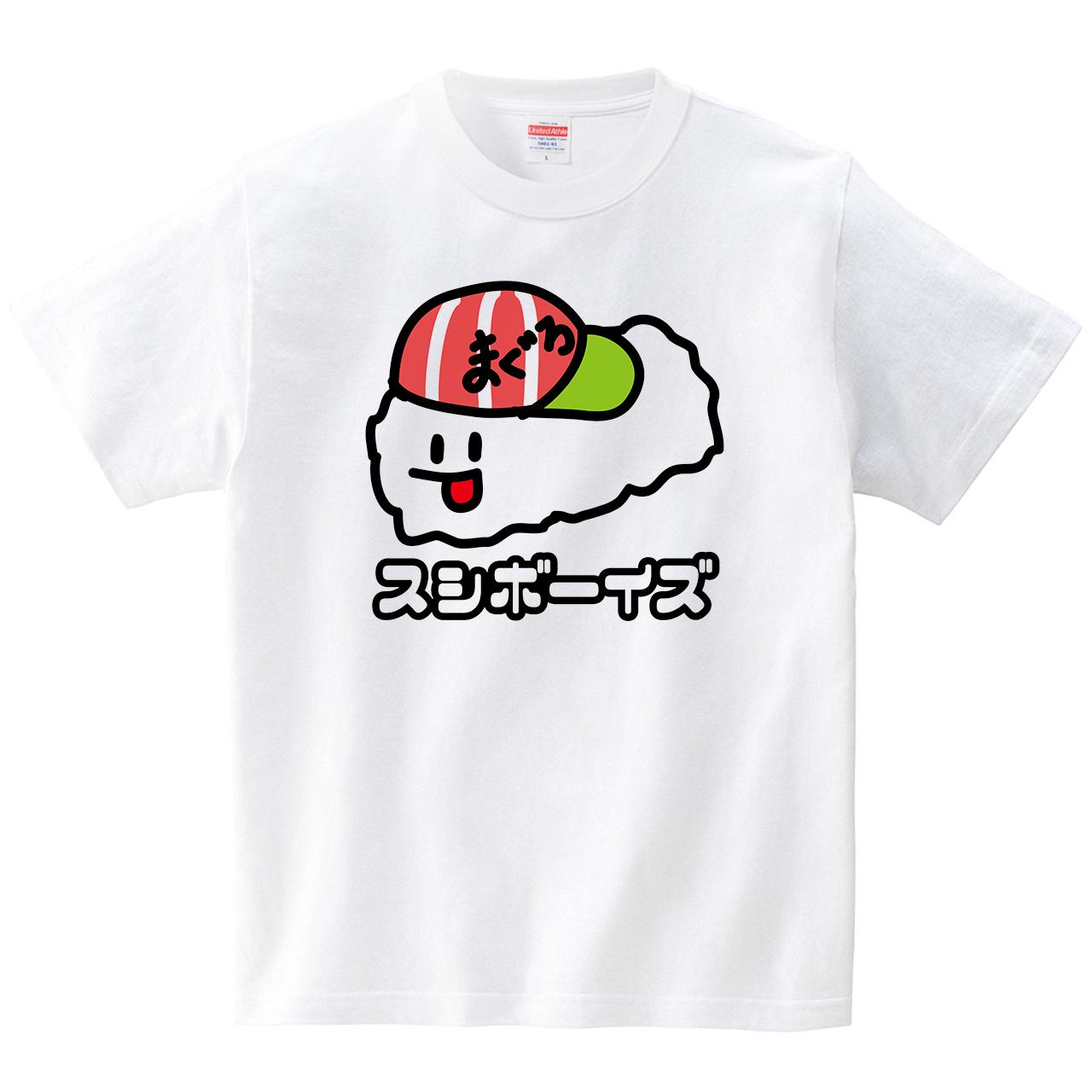 スシボーイズ(Tシャツ・ホワイト)(HSMT design)