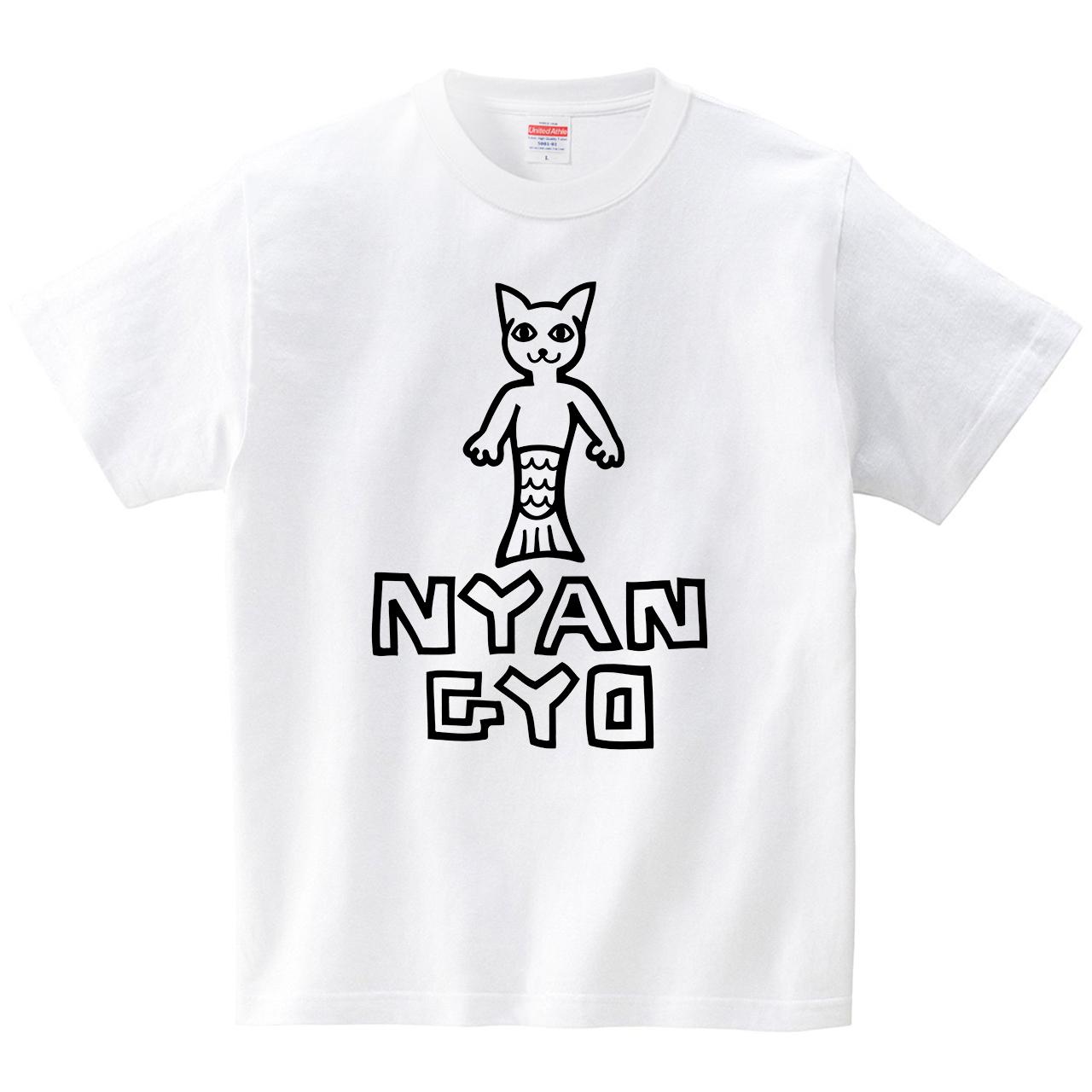 ニャン魚(Tシャツ・ホワイト)(犬田猫三郎)