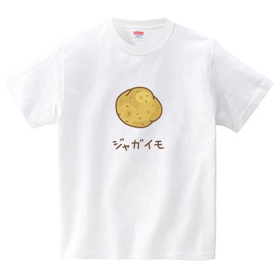 ジャガイモ(Tシャツ・ホワイト)(tsukamotojunko)